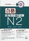 合格できる日本語能力試験N2