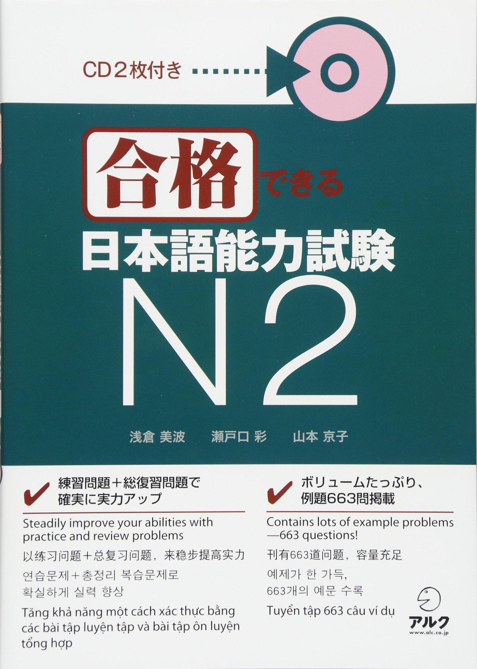 Gōkaku Dekiru Nihongo Nōryoku Shiken Enu Ni ebook