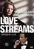 ラヴ・ストリームス [DVD]