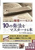 もっと美しく奏でる 複音ハーモニカ 10の奏法をマスターする本 (コツがわかる本!)