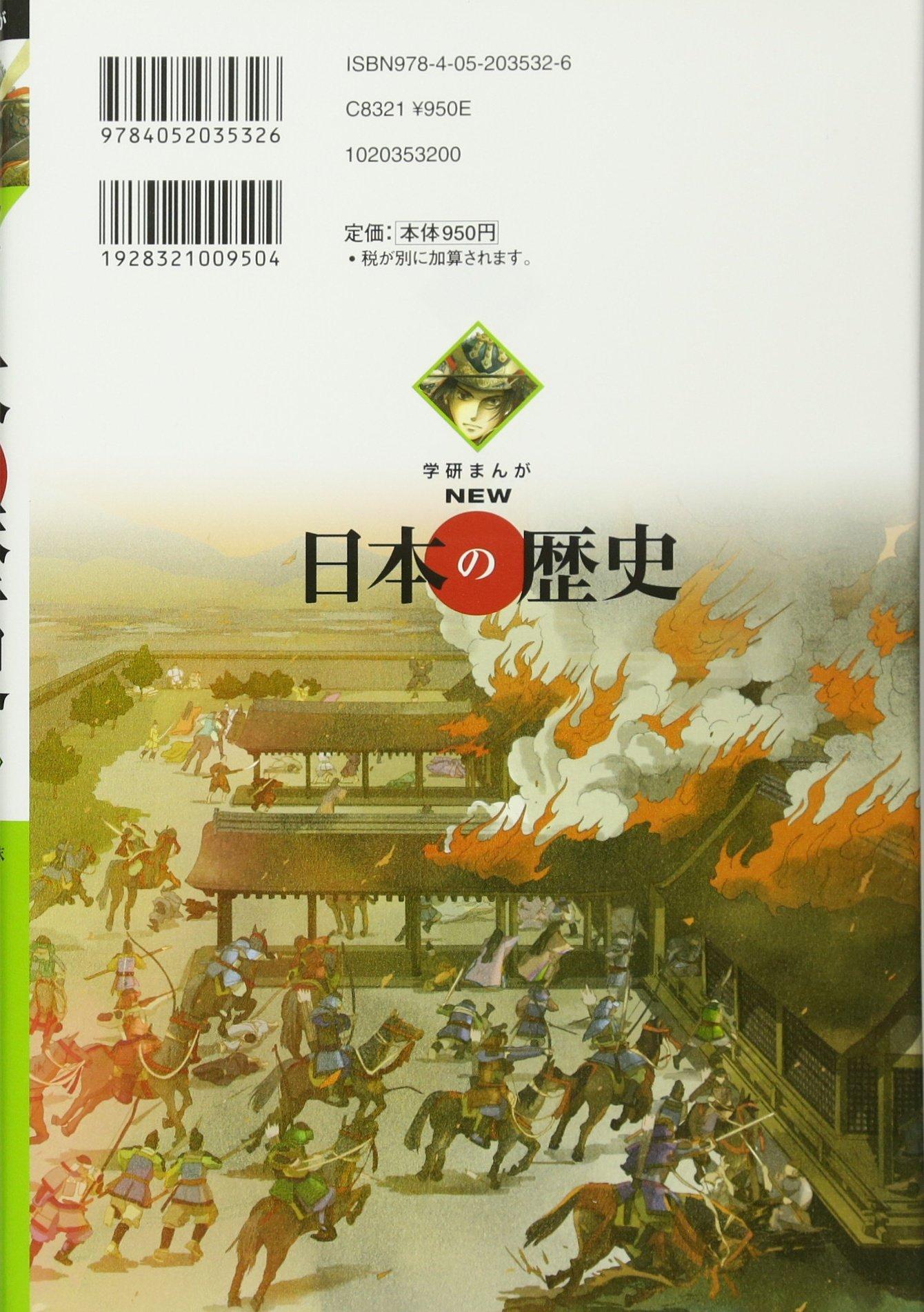 """""""NEW日本の歴史04"""
