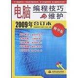 电脑编程技巧与维护(2009年合订本•精华版)(附VCD光盘1张)