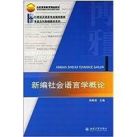 北京高等教育精品教材·博雅21世纪汉语言专业规划教材·专业方向基础教材系列:新编社会语言学概论