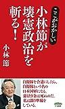 ここがおかしい! 小林節が壊憲政治を斬る!