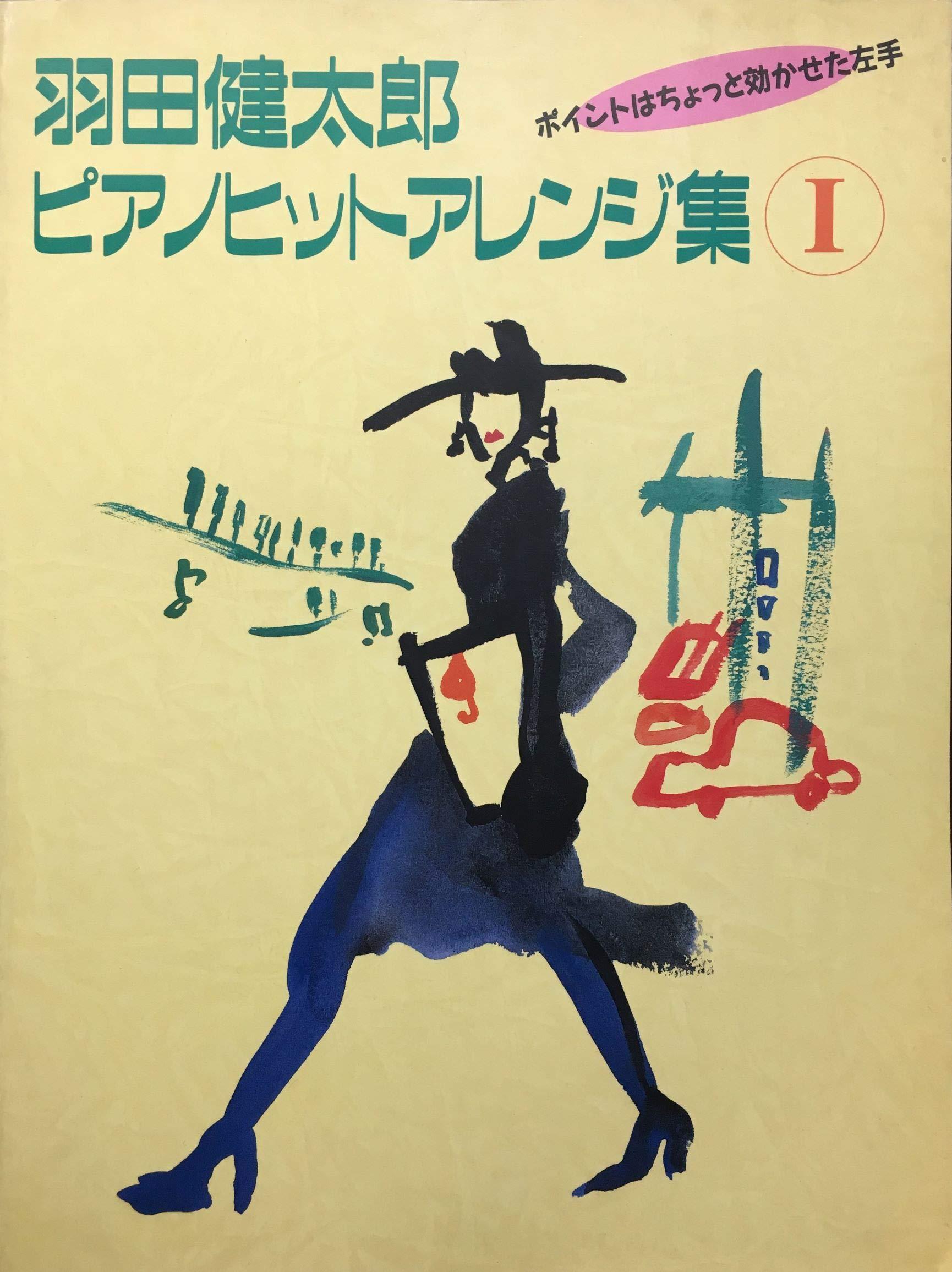 羽田健太郎ピアノヒットアレンジ集 I | 健太郎, 羽田 |本 | 通販 | Amazon