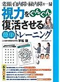 視力をぐんぐん復活させる簡単トレーニング (主婦の友生活シリーズ)