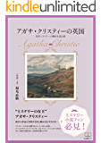 アガサ・クリスティーの英国: 名作ミステリーの舞台を巡る旅 (22世紀アート)