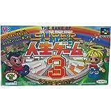 スーパー人生ゲーム3