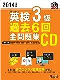 2014年度版英検3級過去6回全問題集CD (旺文社英検書)