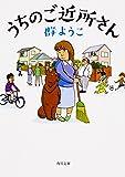 うちのご近所さん (角川文庫)