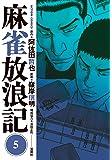 麻雀放浪記(5) (アクションコミックス)