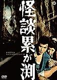 怪談累が渕(1970) [DVD]