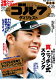 週刊ゴルフダイジェスト 2018年 06/26号 [雑誌]