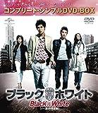 ブラック&ホワイト (ノーカット完全版)(コンプリート・シンプルDVD-BOX廉価版シリーズ)(期間限定生産)
