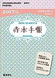 赤本手帳(2017年度受験用)[PASTEL]