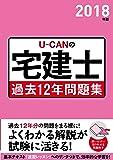 2018年版 U-CANの宅建士 過去12年問題集 (ユーキャンの資格試験シリーズ)