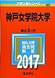 神戸女学院大学 (2017年版大学入試シリーズ)