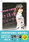 AKB48 衣装図鑑 放課後のクローゼット ~あの頃、彼女がいたら~