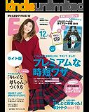 《ライト版》ESSE 2018 年 12月・2019 年 1月 合併号 [雑誌] ESSE (デジタル雑誌)