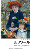 ルノワール画集: 幸せと芸術