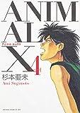 ANIMAL X 4 (あすかコミックスDX)