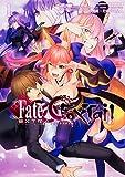 フェイト/エクストラ CCC Foxtail(1) (カドカワコミックス・エース) (角川コミックス・エース)