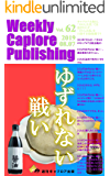 週刊キャプロア出版(第62号):ゆずれない戦い