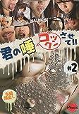 君の唾ゴックンさせて!! #2 [DVD] TBDD-02