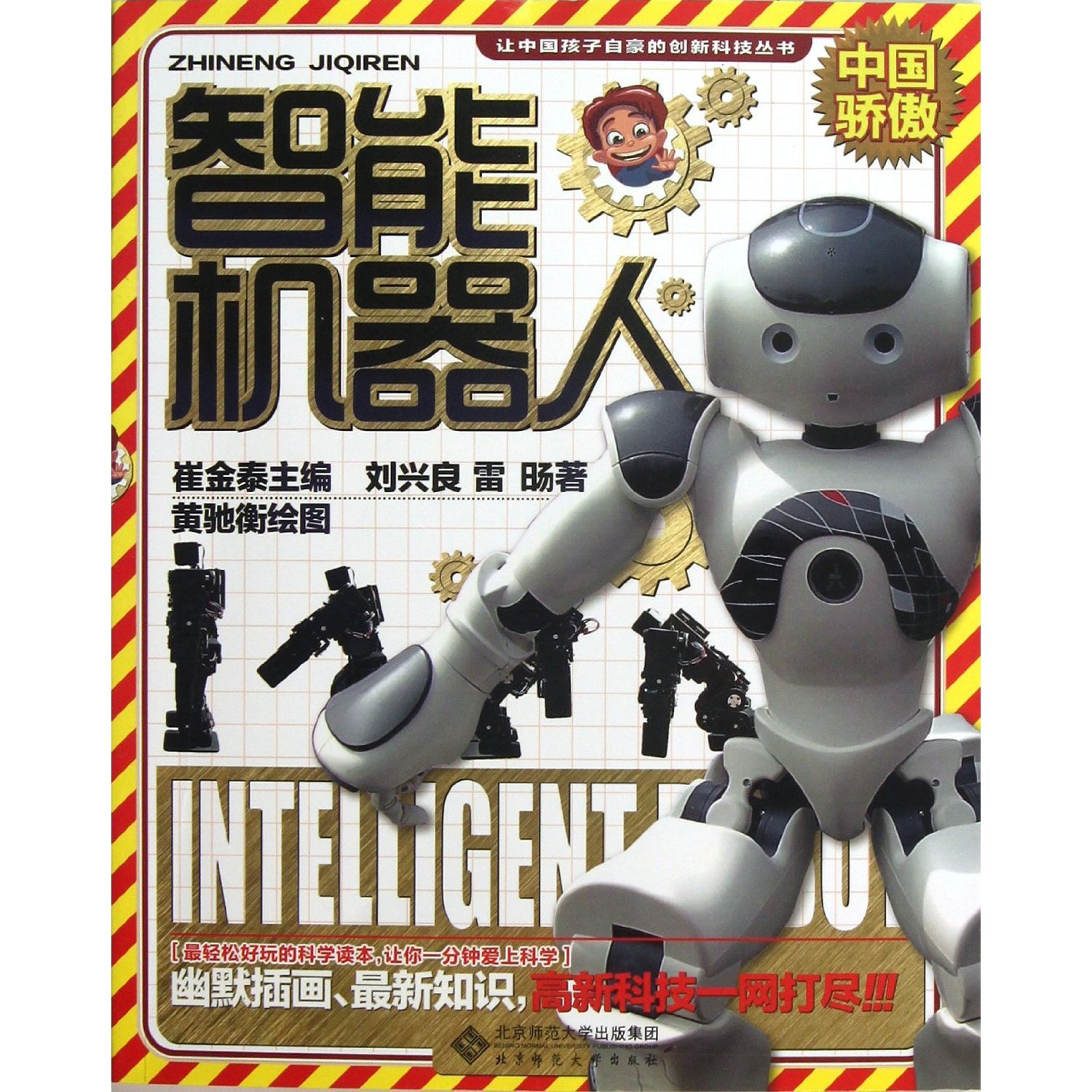 Download Intelligent Robot (Chinese Edition) pdf