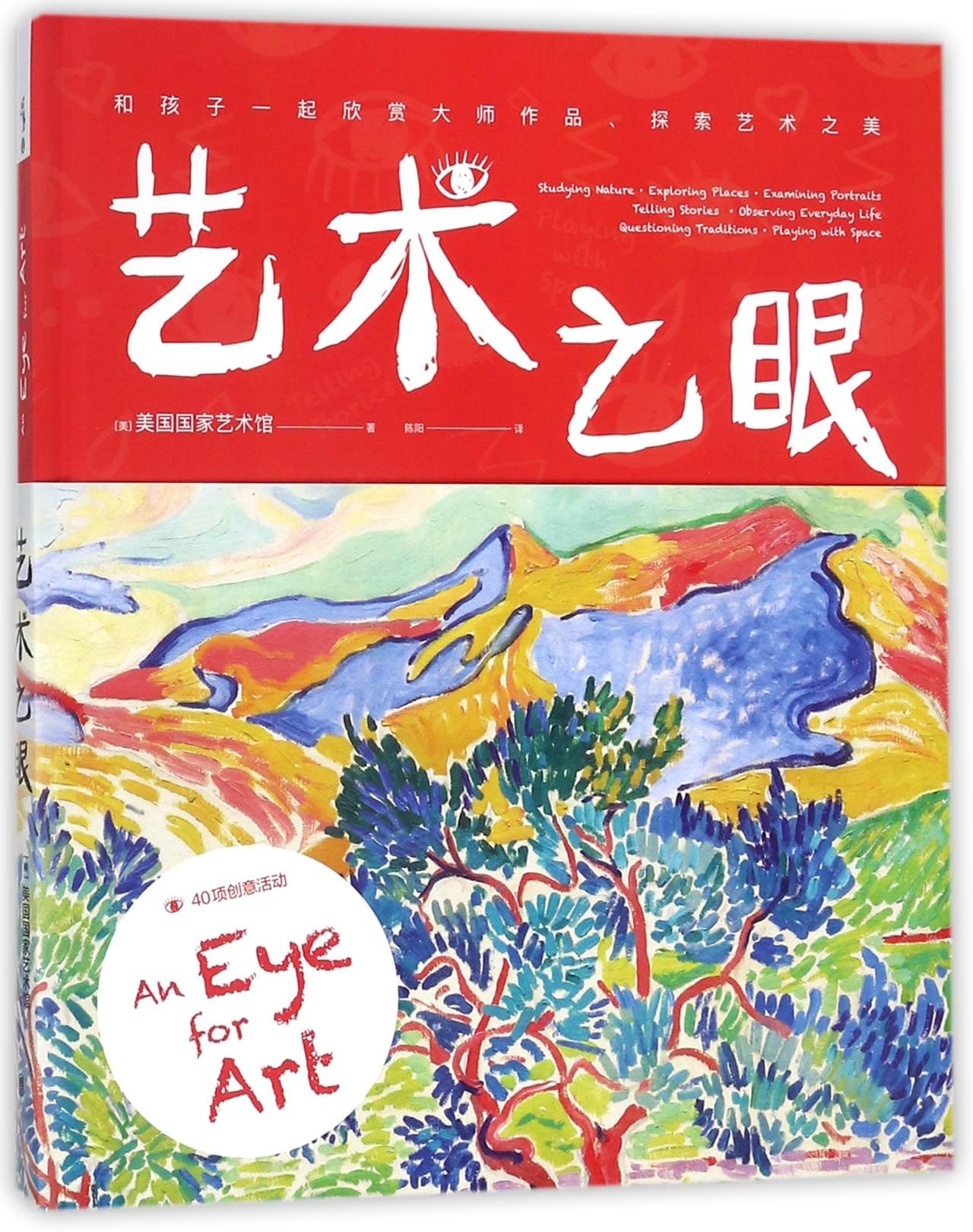 An Eye for Art (Chinese Edition) pdf