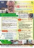 ~オステオパシー・テクニックシリーズ~内臓オステオパシー[手技療法 ME192-S 全2枚]