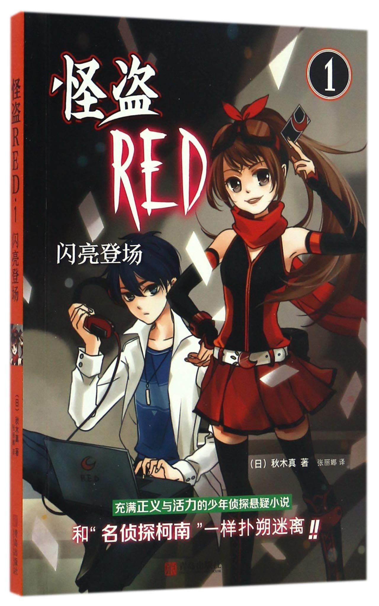 Download Mysterious Thief RED 1: Debut (Chinese Edition) ebook