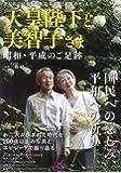 天皇陛下と美智子さま 昭和・平成のご足跡 (TJMOOK)