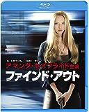 ファインド・アウト [Blu-ray]