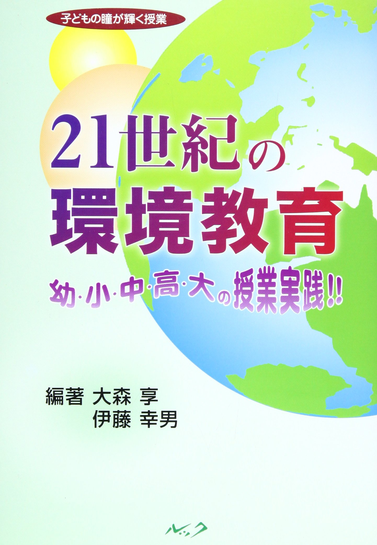Nijūisseiki no kankyō kyōiku : yō shō chū kō dai no jugyō jissen PDF ePub fb2 ebook