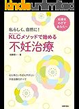 KLCメソッドで始める不妊治療
