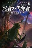 死者の代弁者〔新訳版〕(上) (ハヤカワ文庫SF)