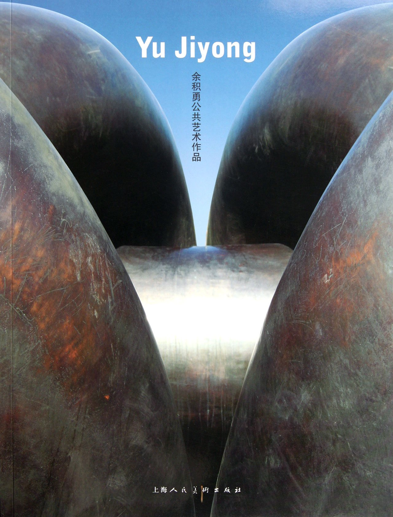 Download Yu Jiyong's Public Art Works (Chinese Edition) ebook
