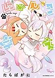 にゃんこデイズ 4 (MFC キューンシリーズ)