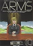 ARMS (10) (少年サンデーコミックスワイド版)