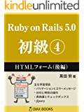 Ruby on Rails 5.0 初級④: HTMLフォーム(後編) (OIAX BOOKS)