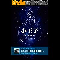 小王子(中英对照,作者圣埃克苏佩里亲绘插图。畅销全球70余年,销量超过5亿册。《小王子》曾被制作为日本动画电影《星之王子与我》;10月16日同名3D动画电影暖心催泪戛纳影展)