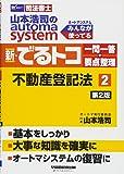 司法書士 山本浩司のautoma system 新・でるトコ一問一答+要点整理 (2) 不動産登記法 第2版 (W(WASEDA)セミナー 司法書士)