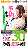 予約が止まらない ~開業7年崖っぷち美容室の30日敗者復活物語~