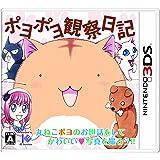 ポヨポヨ観察日記(通常版) - 3DS