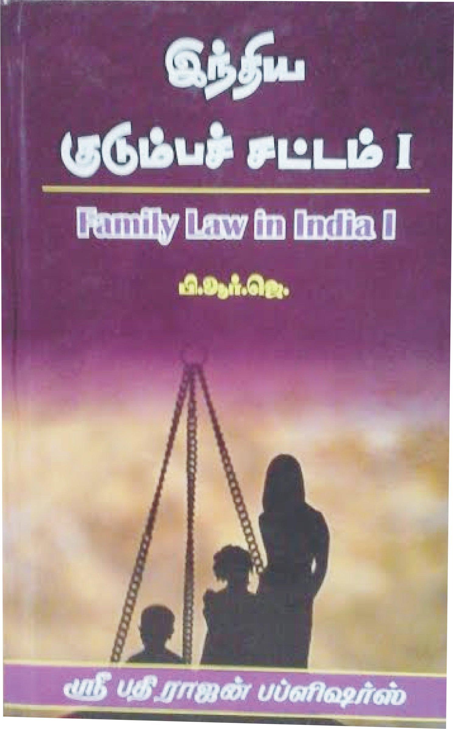 Buy Family Law in India I (இந்திய குடும்ப