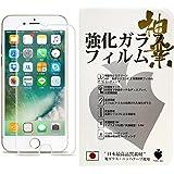 【 iPhone 7 専用設計 】 ガラスフィルム 液晶保護フィルム 4.7インチ 強化ガラス 【 3D Touch対応/硬度9H/気泡防止 】