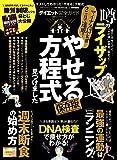 【完全ガイドシリーズ136】 ダイエット完全ガイド (100%ムックシリーズ)