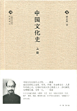 """中国文化史(全三册)(精)--中国文化丛书""""经典随行"""" (中华书局出品)"""
