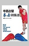 中西合璧拳击训练法